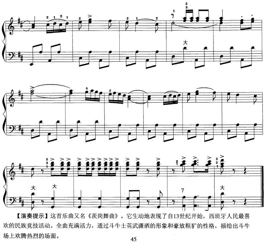 西班牙斗牛士手风琴曲谱(图5)