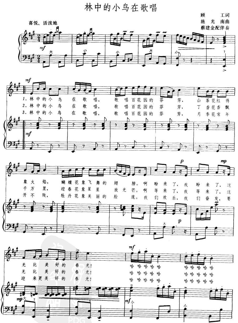 下载:林中的小鸟在歌唱手风琴曲谱(图1)