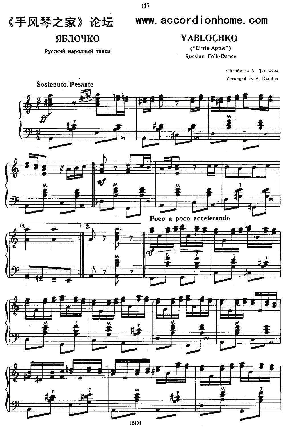 小苹果变奏曲手风琴曲谱(图1)