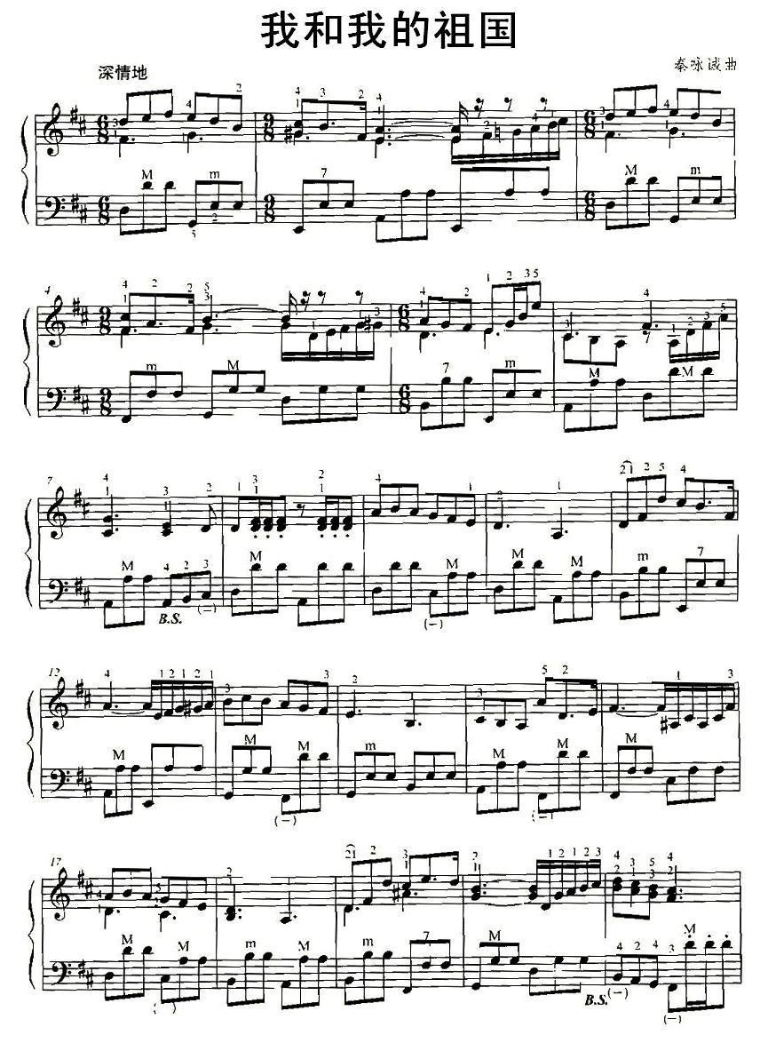 国(秦咏诚曲)手风琴曲谱(图1)-我和我的祖国 秦咏诚曲