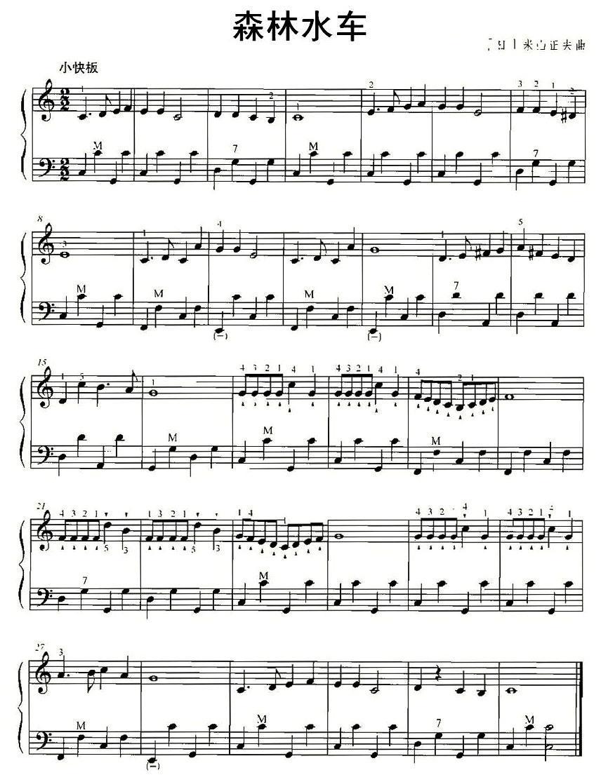 森林水车手风琴曲谱(图1)
