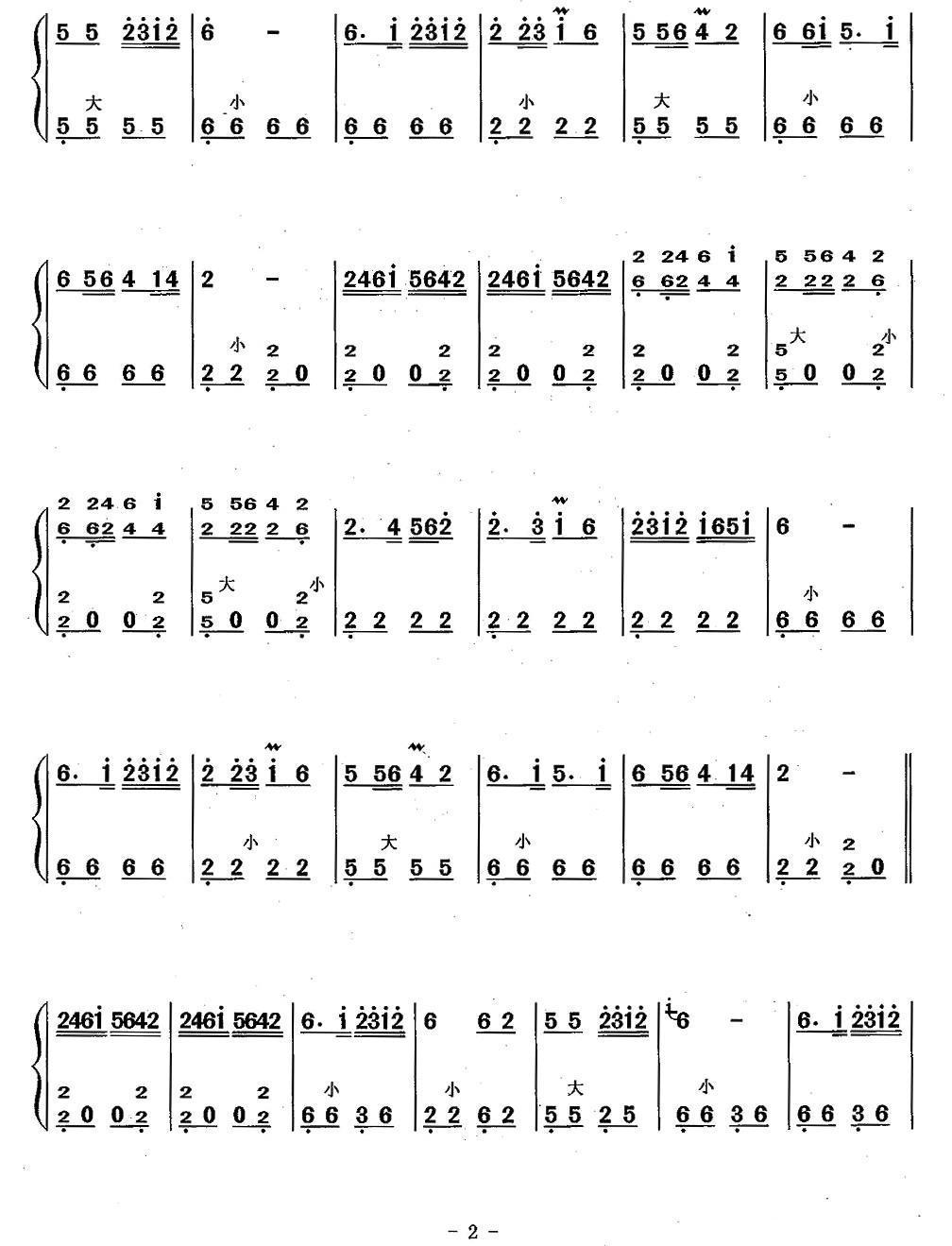 洗衣歌(线谱+简谱)手风琴曲谱(图7)