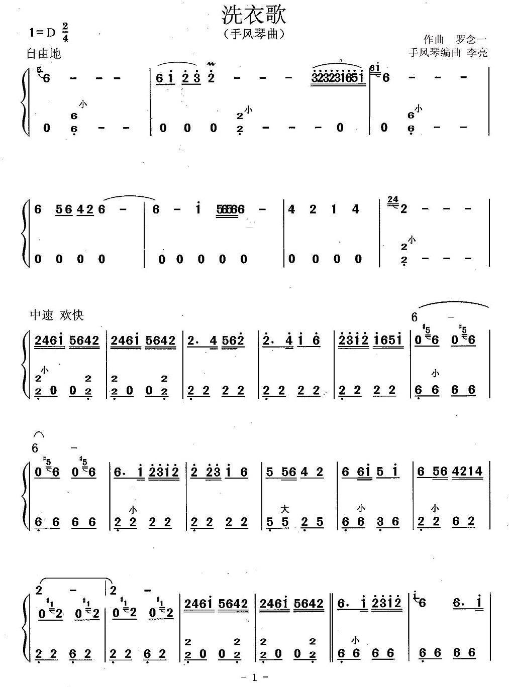 洗衣歌(线谱+简谱)手风琴曲谱(图6)
