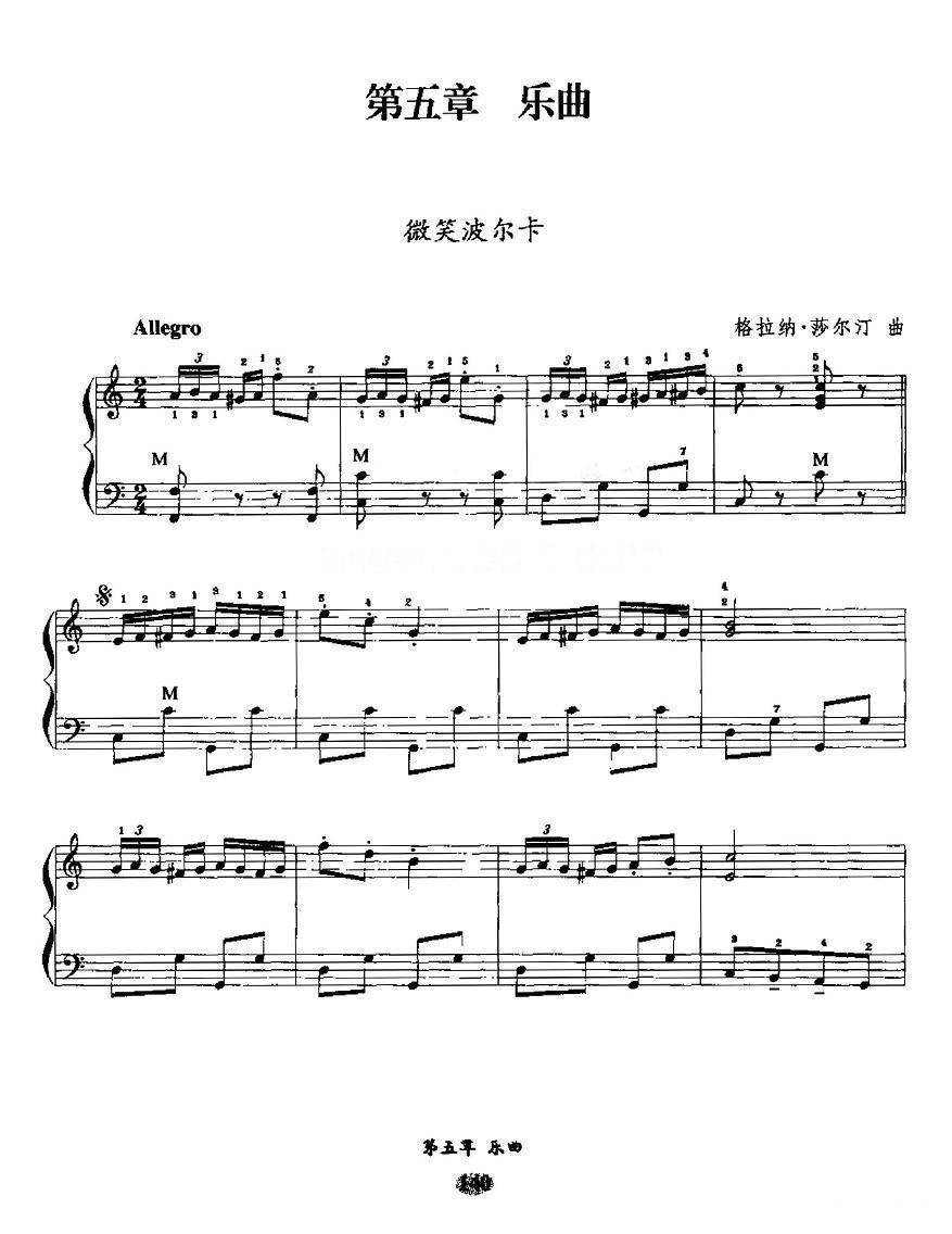 微笑波尔卡手风琴曲谱(图1)