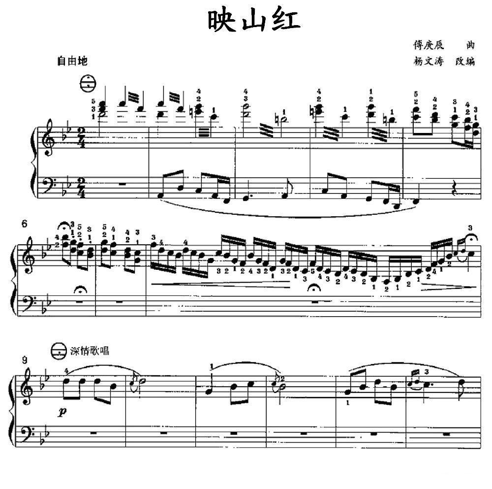 映山红手风琴曲谱(图1)