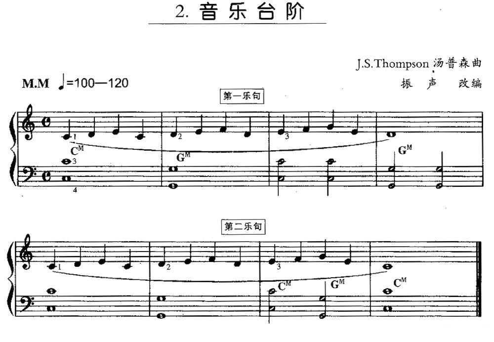 音乐台阶手风琴曲谱(图1)
