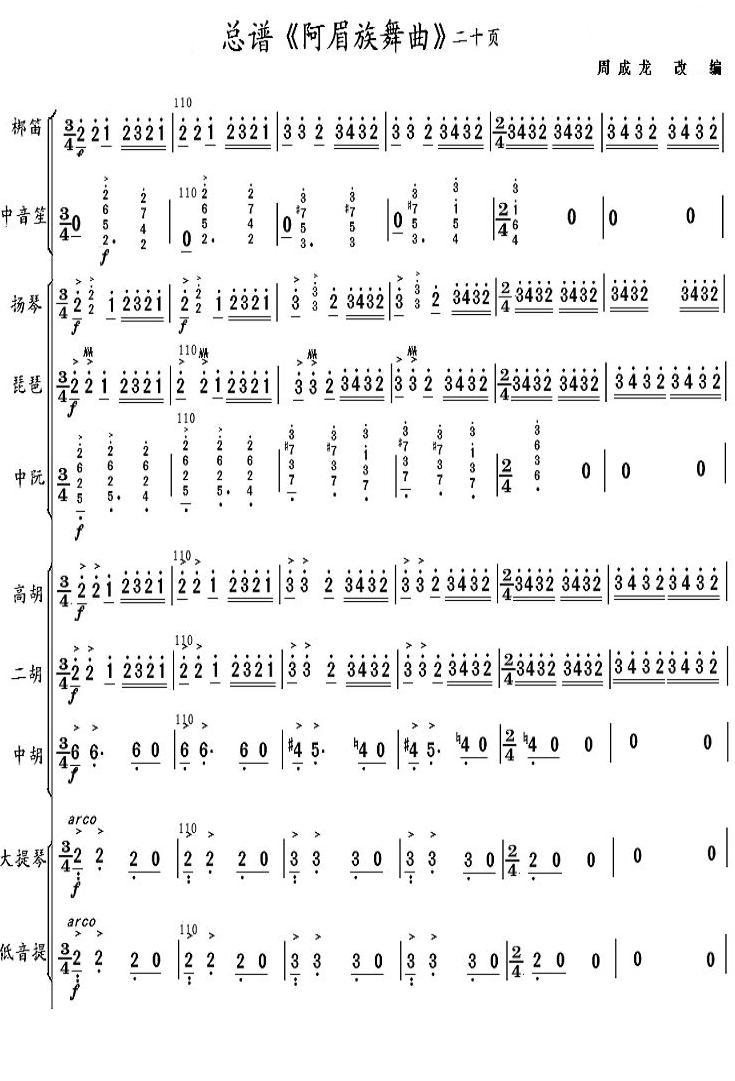 阿美族舞曲(简谱)20总谱(图1)