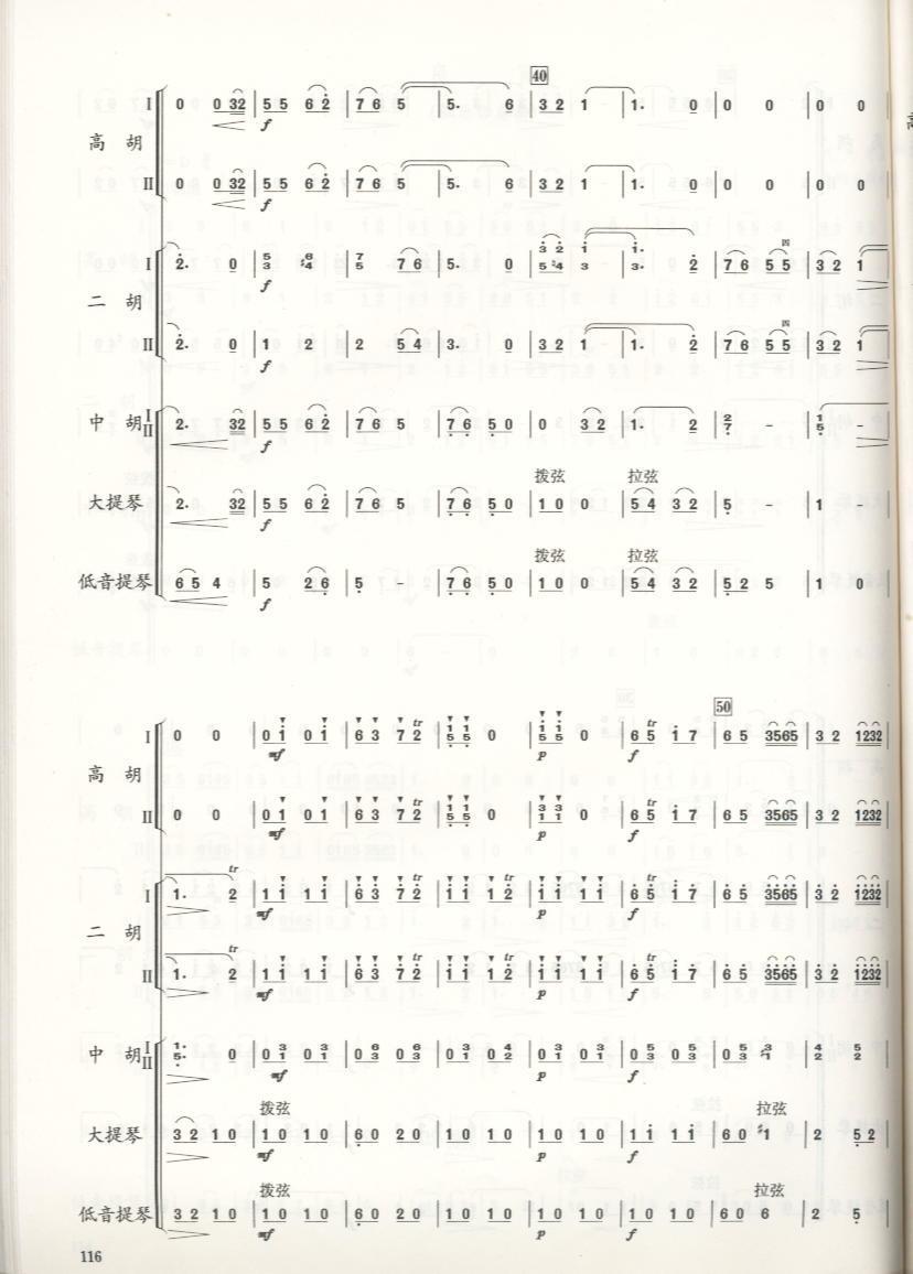 良宵总谱(图3)
