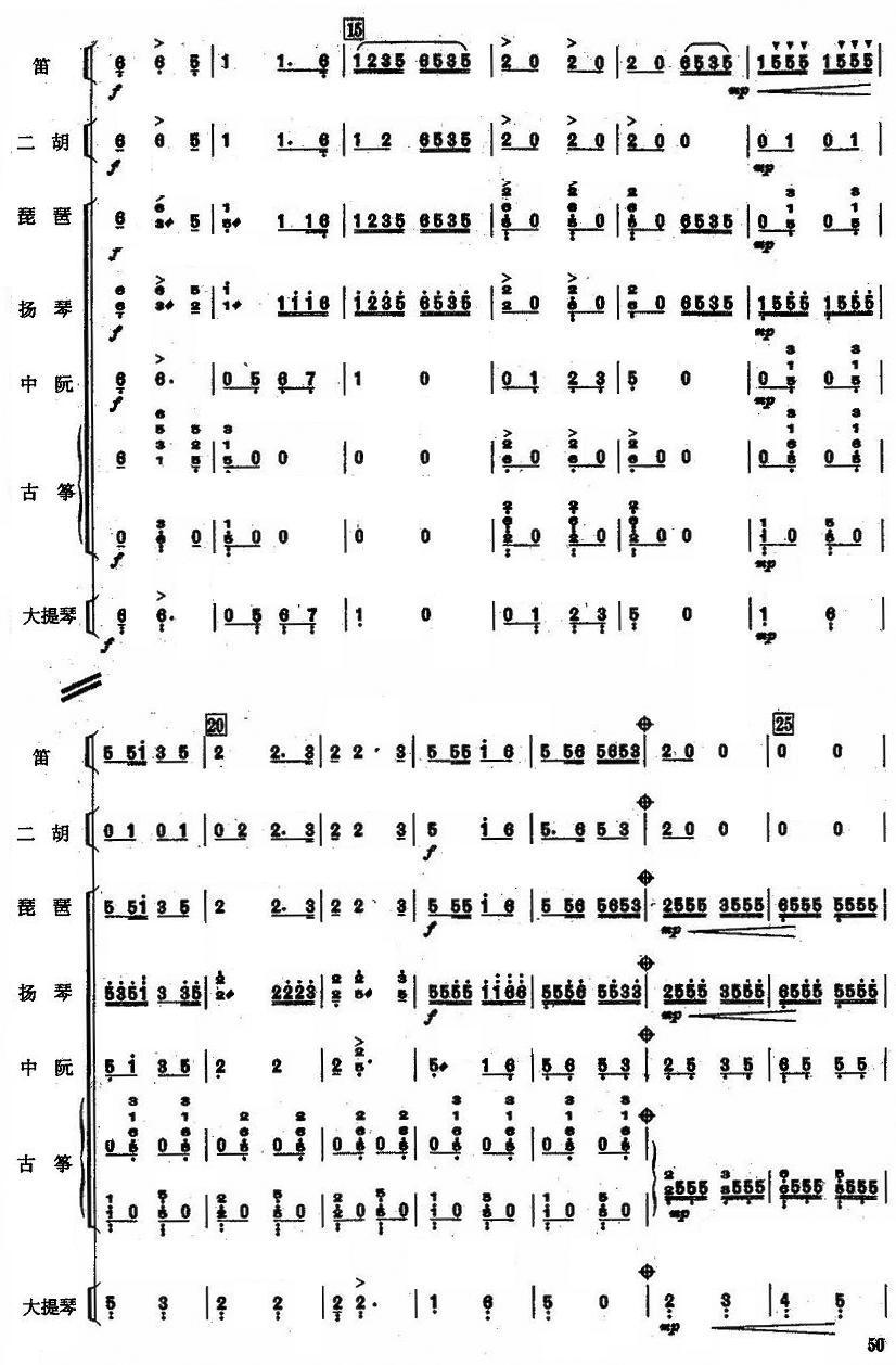 旱天雷总谱总谱(图2)