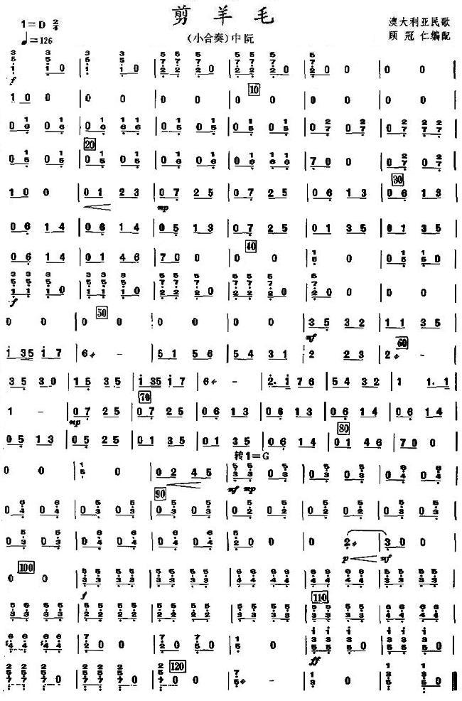剪羊毛之中阮分谱总谱(图1)