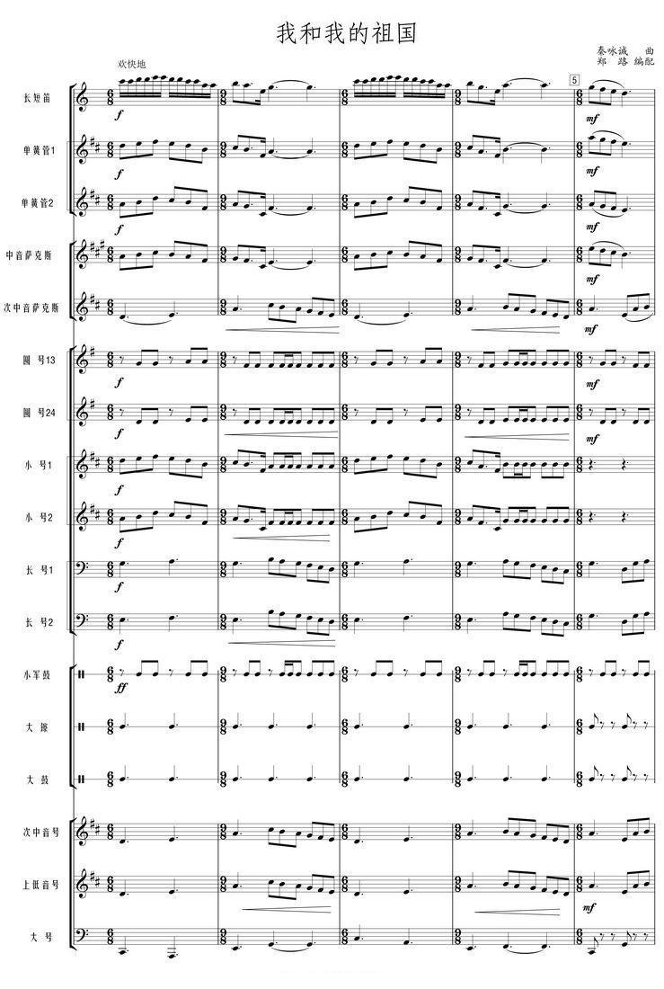 下载:我和我的祖国管乐合奏总谱(图1)
