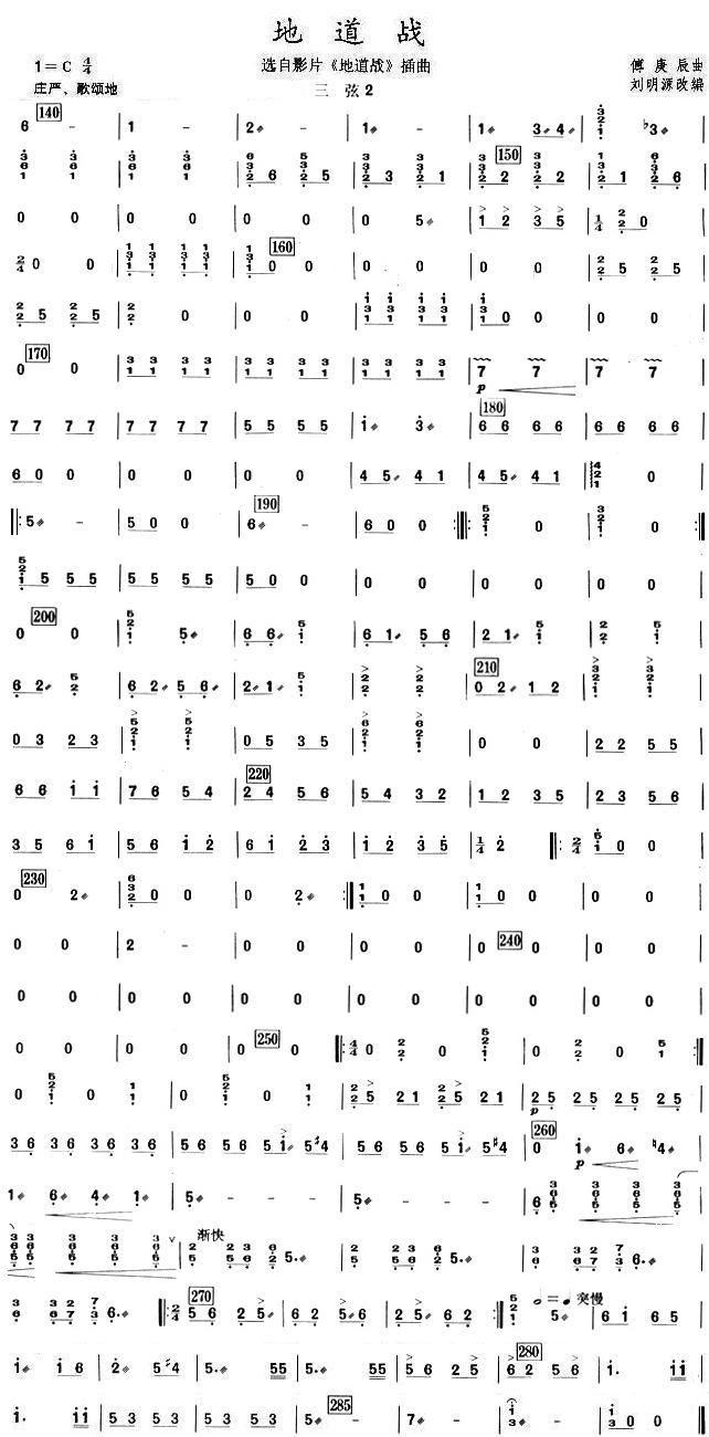 下载:地道战三弦分谱总谱(图2)