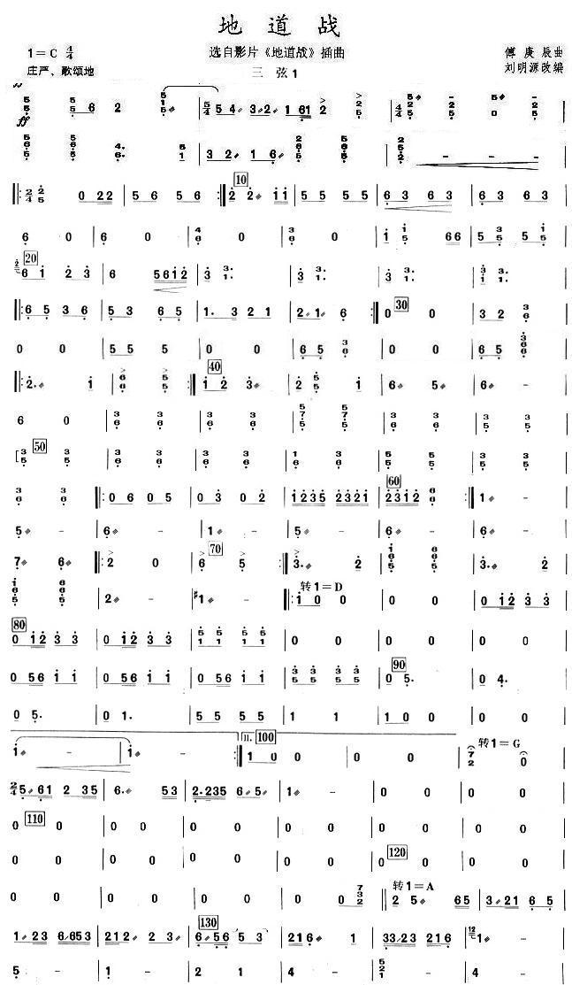 下载:地道战三弦分谱总谱(图1)