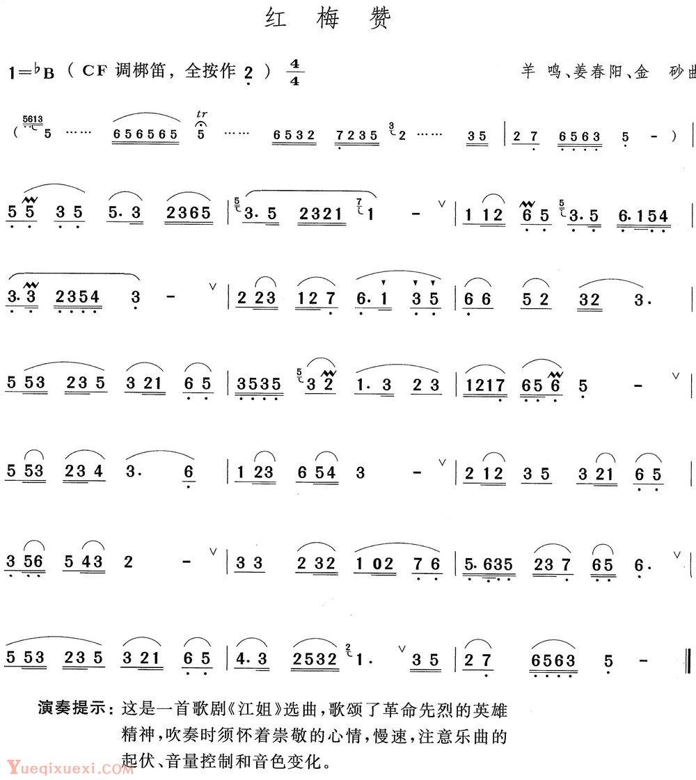 笛子初级乐曲谱:红梅赞