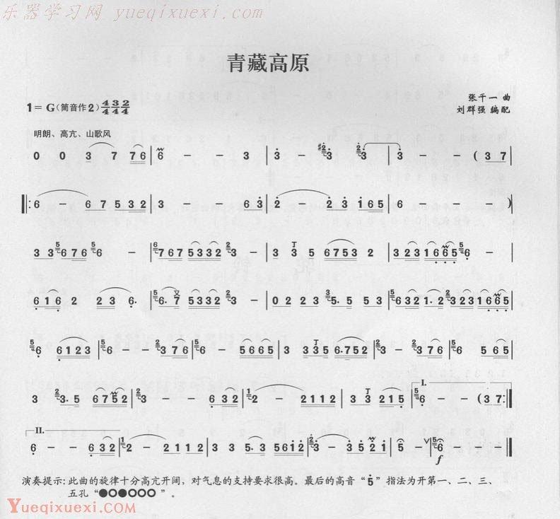 笛子演奏通俗歌曲谱之:青藏高原