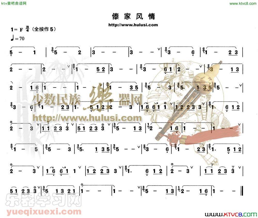 傣家风情(葫芦丝谱)简谱  月之寒星