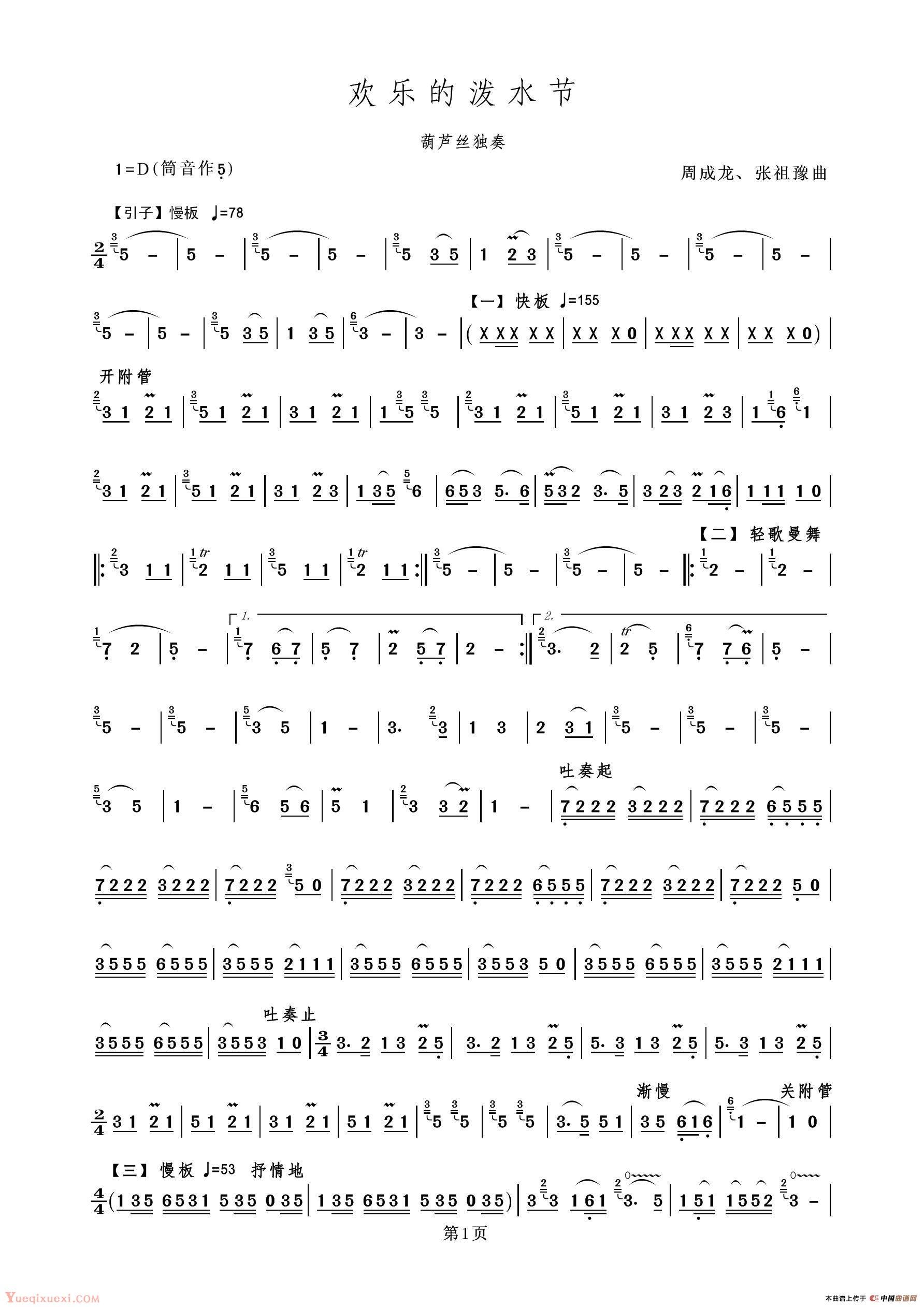 葫芦丝独奏:欢乐的泼水节