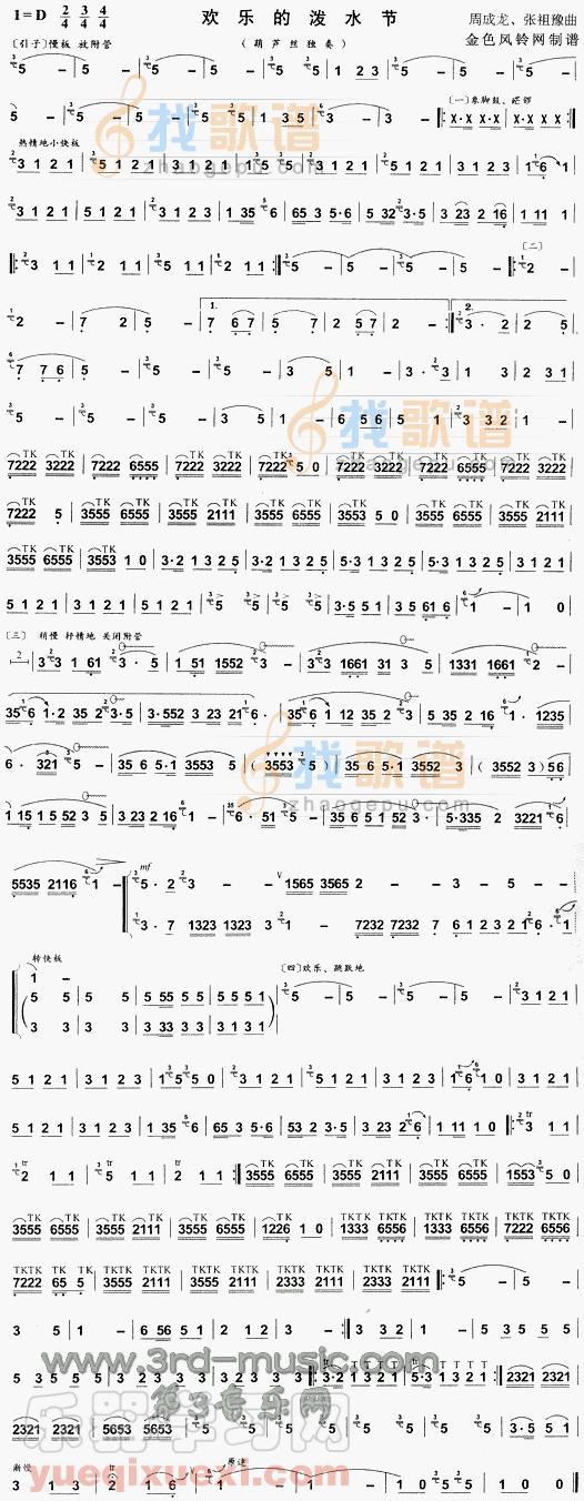 欢乐的泼水节(葫芦丝谱)[笛萧曲谱]简谱   周成龙 张祖豫