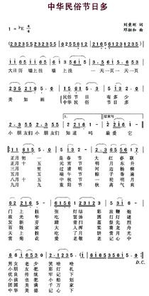 中华民国国歌简谱_中华民国颂_简谱_曲谱库【乐器圈】